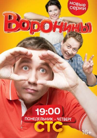 «Воронины 17 Сезон Серия 2» — 2001