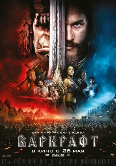 Варкрафт / Warcraft (2016) BDRip от Scarabey | Лицензия