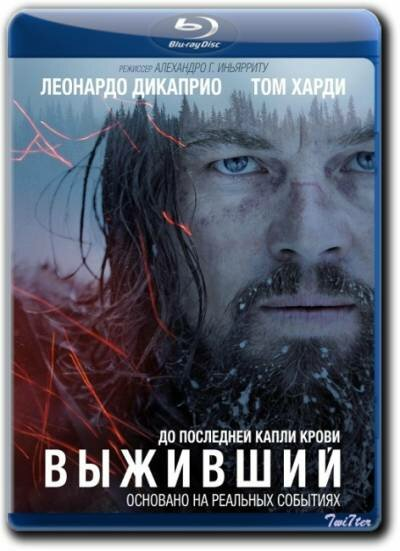 Выживший / The Revenant (2015) BDRip 720p от ExKinoRay | D, A | Open Matte, скачать Выживший / The Revenant (2015) BDRip 720p от ExKinoRay | D, A | Open Matte, скачать Выживший / The Revenant (2015) BDRip 720p от ExKinoRay | D, A | Open Matte через торрент
