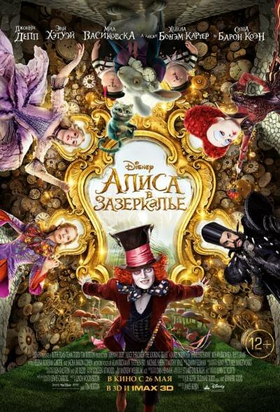 Алиса в Зазеркалье / Alice Through the Looking Glass 2016