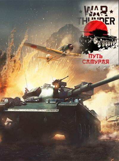 War Thunder: Буря [1.77.1.40] (2012) PC | Online-only