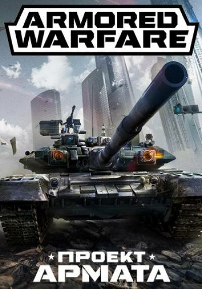 Armored Warfare: Проект Армата [26.03.18] (2015) PC | Online-only
