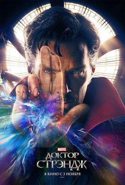 Доктор Стрэндж / Doctor Strange (2016) BDRip | IMAX Edition | iTunes, скачать Доктор Стрэндж / Doctor Strange (2016) BDRip | IMAX Edition | iTunes, скачать Доктор Стрэндж / Doctor Strange (2016) BDRip | IMAX Edition | iTunes через торрент