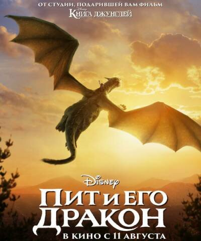 Пит и его дракон / Pete's Dragon 2016