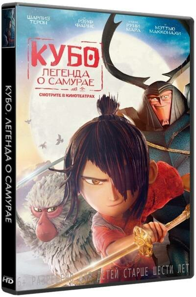 Кубо. Легенда о самурае / Kubo and the Two Strіngs 2016