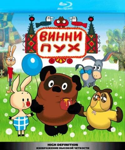Скачать мультфильм винни пух: рождественский пух 2002 через.