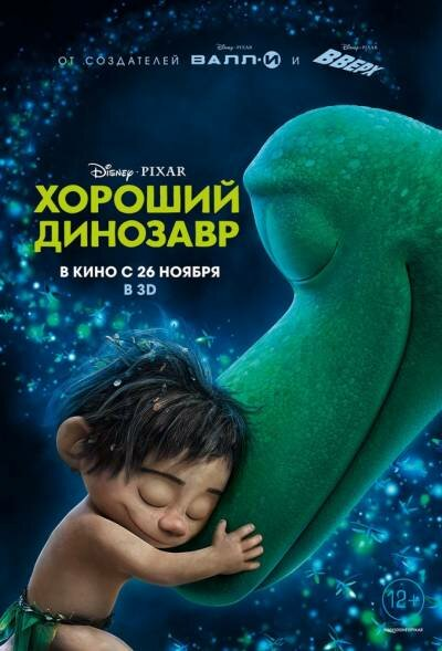 Хороший динозавр / The Good Dinosaur 2015