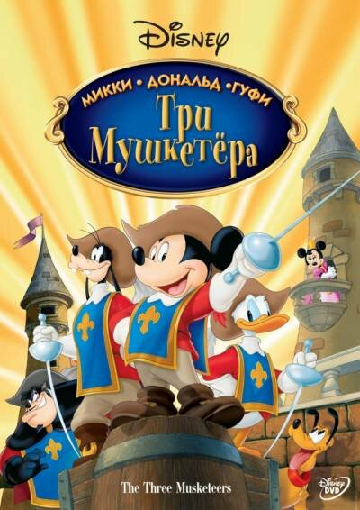 Три мушкетера. Микки, Дональд, Гуфи / Mickey, Donald, Goofy: The Three Musketeers 2004