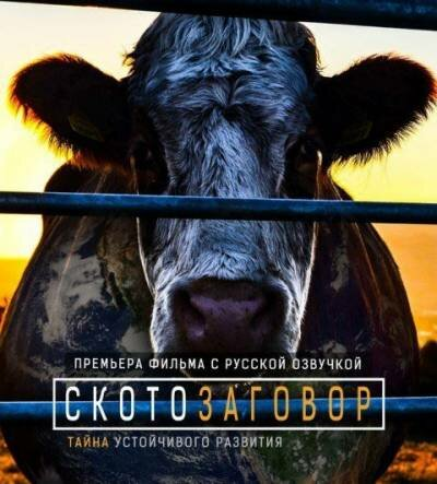 Скотозаговор / Cowspiracy: The Sustainability Secret 2014, скачать Скотозаговор / Cowspiracy: The Sustainability Secret 2014, скачать Скотозаговор / Cowspiracy: The Sustainability Secret 2014 через торрент