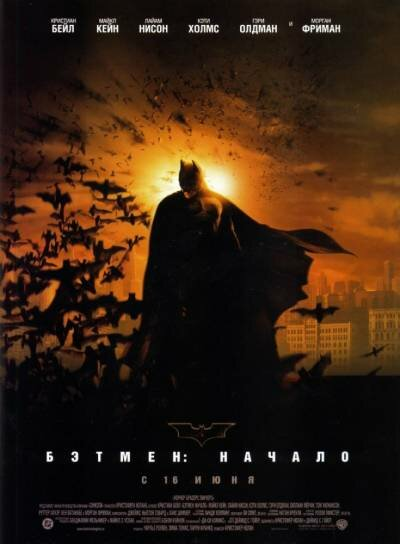 Бэтмен: Начало / Batman Begins (2005) BDRip 1080p, скачать Бэтмен: Начало / Batman Begins (2005) BDRip 1080p, скачать Бэтмен: Начало / Batman Begins (2005) BDRip 1080p через торрент
