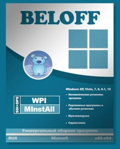 BELOFF 2017.2 Lite (2017) PC | ISO
