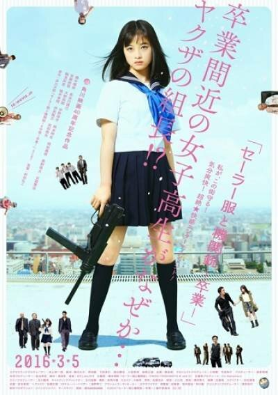 Сэйлор-фуку и пулемёт / Sailor Suit and Machine Gun: Graduation / Sera fuku to kikanju: Sotsugyо (2016) BDRip | L2, скачать Сэйлор-фуку и пулемёт / Sailor Suit and Machine Gun: Graduation / Sera fuku to kikanju: Sotsugyо (2016) BDRip | L2, скачать Сэйлор-фуку и пулемёт / Sailor Suit and Machine Gun: Graduation / Sera fuku to kikanju: Sotsugyо (2016) BDRip | L2 через торрент