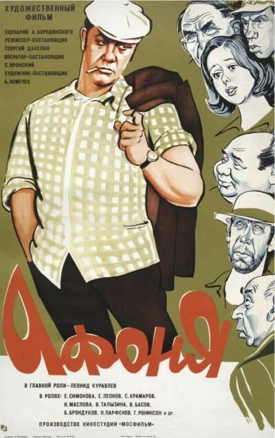 торрент с советскими фильмами