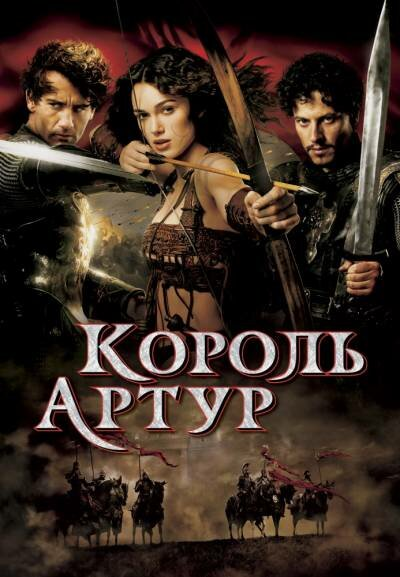 Король Артур / King Arthur (2004) BDRip 720p | D, P2, A | Director's Cut, скачать Король Артур / King Arthur (2004) BDRip 720p | D, P2, A | Director's Cut, скачать Король Артур / King Arthur (2004) BDRip 720p | D, P2, A | Director's Cut через торрент
