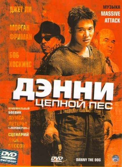 Дэнни Цепной пёс / Unleashed (2005) BDRip 720p | Расширенная версия | Р, Р2, А, L1, скачать Дэнни Цепной пёс / Unleashed (2005) BDRip 720p | Расширенная версия | Р, Р2, А, L1, скачать Дэнни Цепной пёс / Unleashed (2005) BDRip 720p | Расширенная версия | Р, Р2, А, L1 через торрент