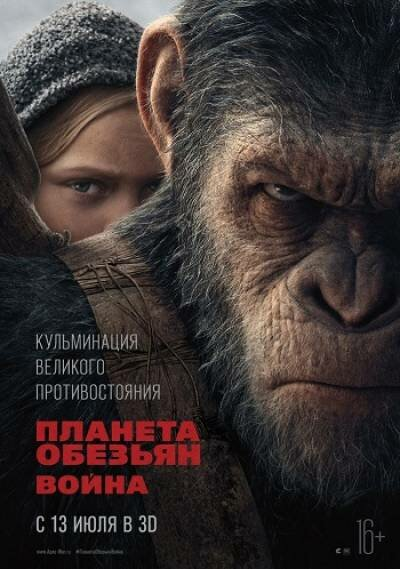 Планета обезьян: Война / War for the Planet of the Apes (2017) BDRip-AVC от MediaClub | D, A, скачать Планета обезьян: Война / War for the Planet of the Apes (2017) BDRip-AVC от MediaClub | D, A, скачать Планета обезьян: Война / War for the Planet of the Apes (2017) BDRip-AVC от MediaClub | D, A через торрент